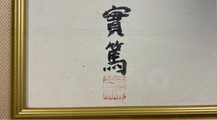 2枚目の写真:落款・サイン・署名部分を撮影